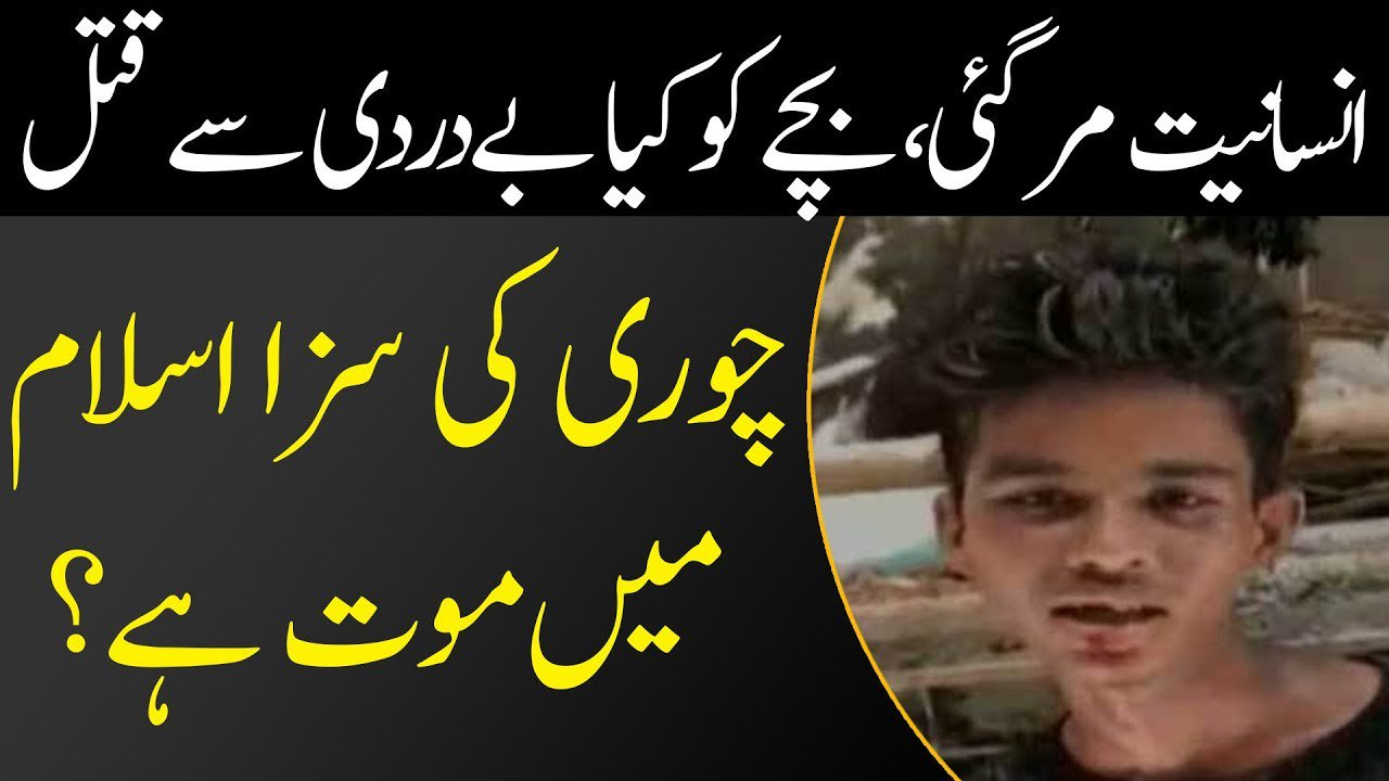 justice for rehan