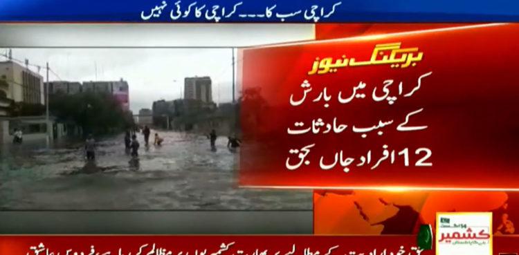 karachi rain
